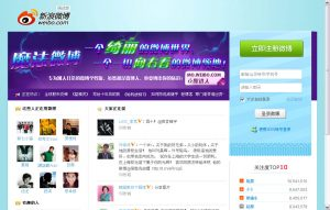 Weibo social media page